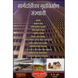 Mukund's Guide to Housing Societies [Marathi] by A. K. Gupte