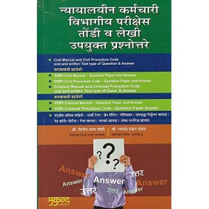 Mukund Prakashan's Civil Manual & Civil Procedure Code Oral and Written Test Type of Question & Answer in Marathi by Dilip Anant Joshi