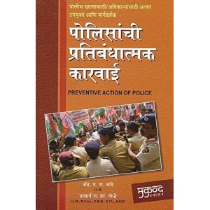 Mukund Prakashan's Preventive Action of Police [Marathi] by Adv. P. R. Chande, Prof. R. S. Gorhe | पोलिसांची प्रतिबंधात्मक कारवाई