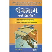 Mukund Prakashan's How to Write Panchnama (Marathi) By Adv P.R.Chande