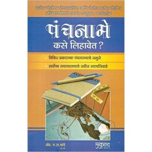 Mukund Prakashan's How to Write Panchnama (Marathi-पंचनामे कसे लिहावेत?) By Adv P.R.Chande