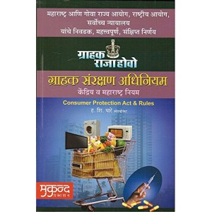 Mukund Prakashan's The Consumer Protection Act and Rules [Marathi-ग्राहक संरक्षण अधिनियम] By Adv. H. S. Ghare