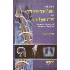 Mukund Prakashan's Forensic  Science and Forensic Medicine [ Marathi] Adv P. R. Chande