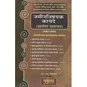 Mukund Prakashan's Land Laws (Quesiton & Answer in Marathi) By Adv. R. R. Tipnis