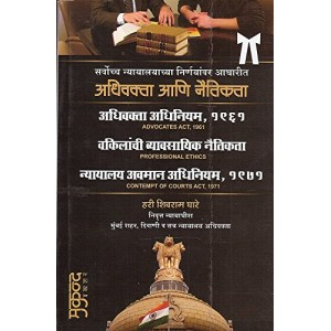 Mukund Prakashan's Advocates Act, Professional Ethics & Contempt of Courts[Marathi] by H. S. Ghare