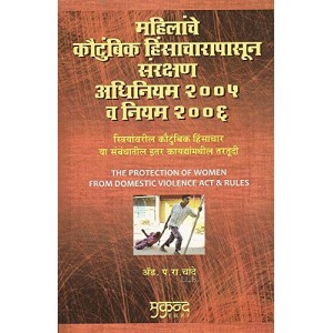 Mukund Prakashan's Protection of Women from Domestic Violence Act and Rules, 2005 [Marathi] By Adv P. R. Chande