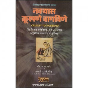Mukund Prakashan's Legal Guide on Cruelty Against Husband in Marathi By Adv. P. R. Chande and Prof. R. S. Gorhe