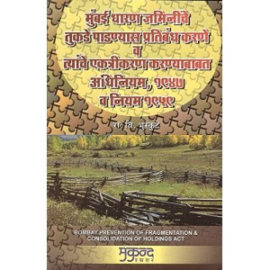 Mukund Prakashan's Bombay Preventation of Fragmentation & Consolidation Of Holdings Act,1947 & Rules 1959 [Marathi] by R. V. Bhuskute