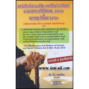 Mukund Prakashan's The Maintenance & Welfare of Parents & Senior Citizens Act, 2007 & Mah. Rules 2010 [Marathi] by Adv. S.N. Sabnis