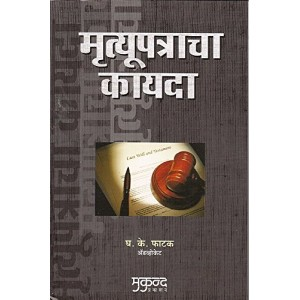 Mukund Prakashan's Law of Wills in Marathi by Adv. G. K. Fatak