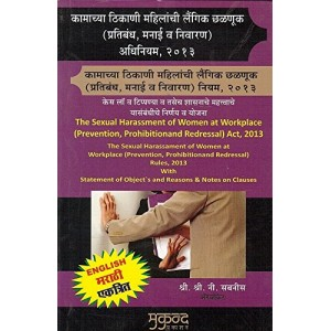 Mukund Prakashan's Sexual Harassment of Women at Workplace Act, 2013 (in Marathi & English) by Adv. S. N. Sabnis