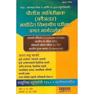 Mukund Prakashan's PSI Law Paper 1 & 2 - Guide to Departmental PSI Exam [Marathi] by P. R. Chande