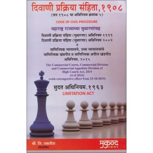 Mukund Prakashan's Code of Civil Procedure (CPC), 1908 and Limitations Act, 1963 [Marathi] Adv. Shri. N. Sabnis