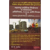 Mukund Prakashan's Maharashtra Regional and Town Planning (MRTP) Act and Rules ( in Marathi) by Adv.Shri. N. Sabnis