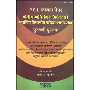Mukund Prakashan's PSI Law Paper - Guide to Departmental PSI Exam Supplement [Marathi] by P. R. Chande