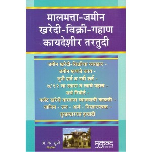 Mukund Prakashan's Legal Guide to Safe Sale & Purchase of Land & Properties in Marathi by Adv. A. K. Gupte