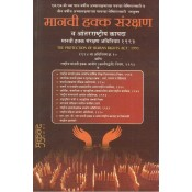Mukund Prakashan's The Protection of Human Rights Act 1993 [Marathi] by Adv. S. N. Sabnis | Manavi Hakk Sanrakshan