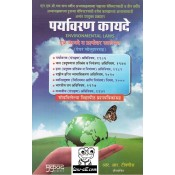 Mukund Prakashan's Environmental Laws for BL/LLB in Marathi by R. R. Tipnis