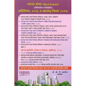 Mukund Prakashan's Real Estate (Regulation & Development) Act, 2016 with Rules 2017 [RERA Act] Marathi By S. N. Sabnis | Sthawar Sampada
