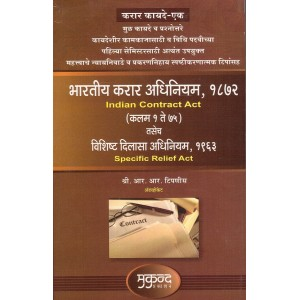 Mukund Prakashan's Indian Contract [I] Act, 1872 & Specific Relief Act,1963 (Marathi) by Adv. R. R. Tipnis | Karar Kayde
