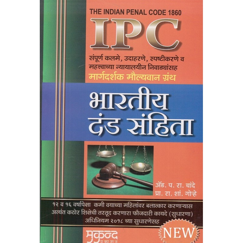 Indian penal code free download pdf