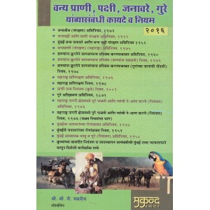 Mukund Prakashan's Wildlife Protection Act (Marathi) By Adv Shri. N. Sabnis