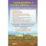 Mukund Prakashan's Maharashtra Tenancy and Agricultural Lands Act,1948 [Marathi] by Adv. A. K. Gupte