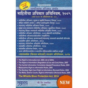 Mukund Prakashan's Right to Information Act, 2005 by Adv Shri. N. Sabnis [Marathi and English] | Mahiticha Adhikar Adhiniyam 2005
