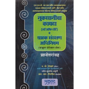 Mukund Prakashan's Law Of Torts & Consumer Protection Act  (Q&A in Marathi) for BSL | LL.B Students by Adv. P. G. Gokhale & Adv. R. R. Tipnis