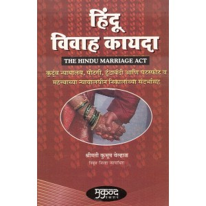 Mukund Prakashan's Hindu Marriage Act in Marathi by Kusum Velhal | Hindu Vivah Kayda