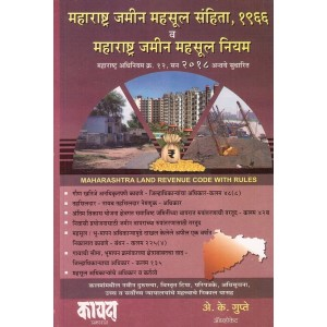 Kayda Prakashan's Maharashtra Land Revenue Code with Rules [MLRC- Marathi] by A. K. Gupte
