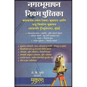 Mukund Prakashan's City Survey Manual with Explanatory Notes [Marathi] By A. K. Gupte