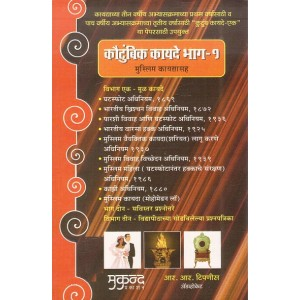 Mukund Prakashan's Family Laws I for Law Students (with Muslim Law - Marathi) by Adv. R. R. Tipnis