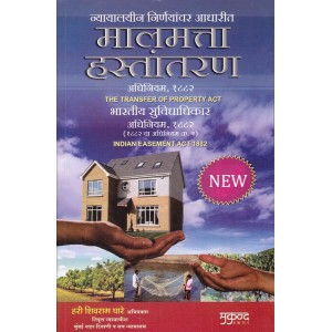 Mukund Prakashan's Transfer of Property Act, 1882 & Indian Easement Act 1882 (Marathi) by Hari Shivram Ghare | Malmatta Hastantaran