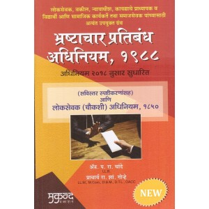 Mukund Prakashan's Prevention Of Corruption Act, 1988 [Marathi] By Adv. P. R. Chande & Prof. R. S. Gorhe | Bhrastachar Pratibandh Adhiniyam