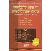 Mukund Prakashan's Legal Language & Legal Writing with Solved Questions Papers [Marathi] For B.S.L & LL. B by Adv. R. R. Tipnis