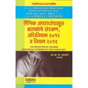 Mukund Prakashan's Protection of Children From Sexual Offences Act & Rules, 2012 [POCSO-Marathi & English] by Adv. S. N. Sabnis