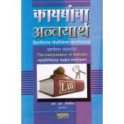 Mukund Prakashan's Interpretation of Statutes [Marathi] by Adv. R. R. Tipnis
