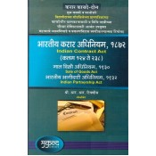 Mukund Prakashan's Indian Contract (II) Act, 1872, Sale of Goods Act, 1930 & Indian Partnership Act, 1932 by Adv. R.R. Tipnis | Karar Kayde II in Marathi