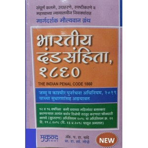 Mukund Prakashan's Indian Penal Code [IPC], 1860 (Marathi) by Adv. P. R. Chande | Law of Crimes [Bhartiy Dand Sanhita -भारतीय दंड संहिता]
