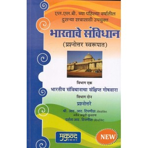 Mukund Pakashan's Constitution of India in Marathi by Adv. R. R. Tipnis, Darshana R. Tipnis | Bharatache Sanvidhan