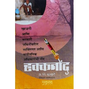 Mukund Prakashan's Hakknond (Marathi-हक्कनोंद) by Adv. R. V. Bhuskute | Registration of Rights
