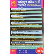 Mukund Prakashan's 19 Concise Criminal Acts [Minor Act] [Marathi] by Adv. P.R. Chande | 19 संक्षिप्त फौजदारी कायदे