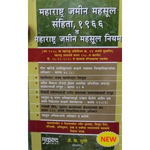 Mukund Prakashan's Maharashtra Land Revenue Code with Rules [MLRC- Marathi] by A. K. Gupte