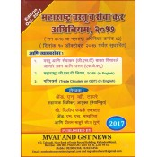 MVAT & GST News The Maharashtra Goods and Services Tax [GST] Act, 2017 [Marathi] by Adv. N. V. Tapare [w.e.f. 10-10-2017]