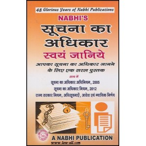 Nabhi's Simple Guide to Right to Information Act, 2005 (RTI) in Hindi by Ajay Kumar Garg