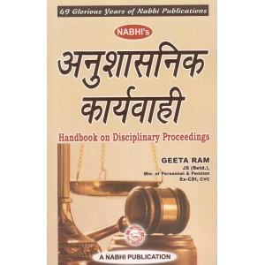 Nabhi's Handbook on Disciplinary Proceedings in Hindi by Geeta Ram | Anushasnik Karyvahi