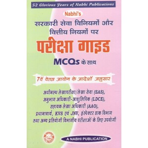 Nabhi's Examination Guide With MCQs on Government Service Regulations and Financial Rules in Hindi [SR & FR]