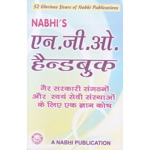 Nabhi's Handbook for NGOs (Non Governmental Organisations) in Hindi