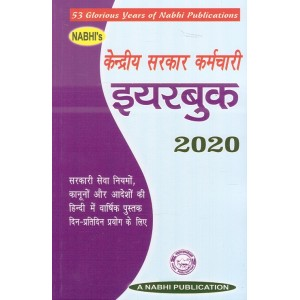 Nabhi's Referencer for Central Government Employees 2020 [Hindi] | CGS Handbook/Kendriy Sarkar Karmchari Yearbook 2020